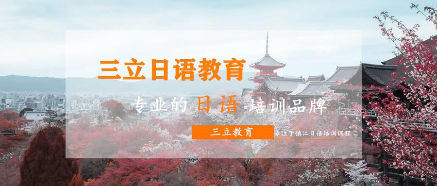 镇江润州区哪里有日语培训