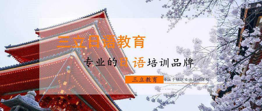 镇江润州区学日语的学校