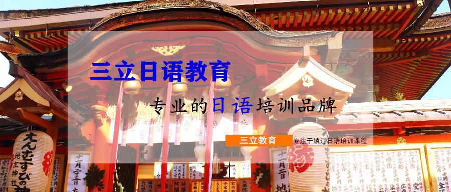 镇江润州区日语培训哪个好