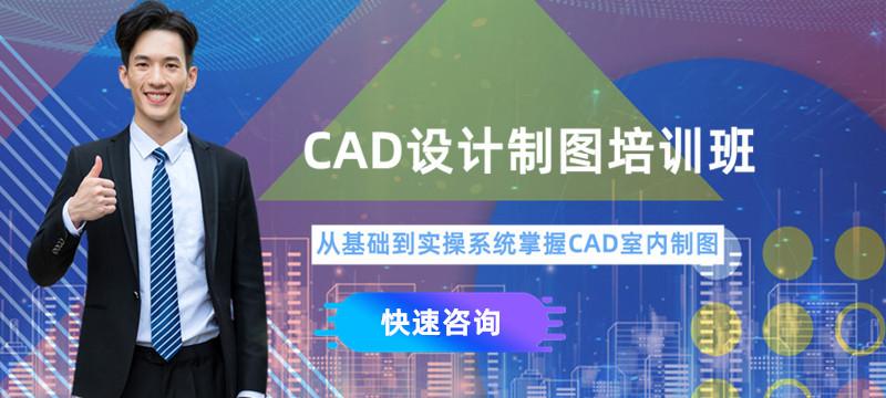 上海CAD绘图初级培训哪家好?