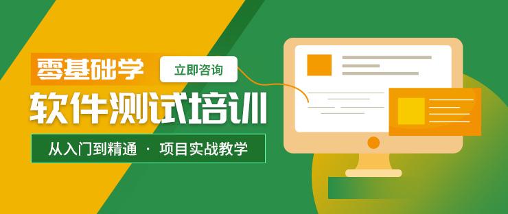 南京軟件測試培訓機構去哪家?