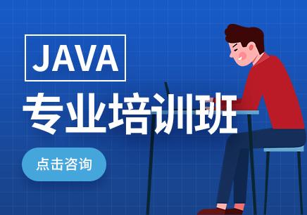 杭州java全栈开发就业培训班