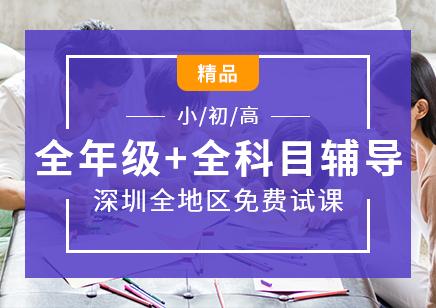 深圳一对一小学家教收费标准