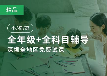 深圳初三冲刺教育培训机构
