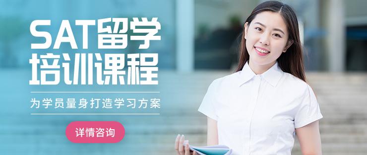 上海SAT辅导培训中心