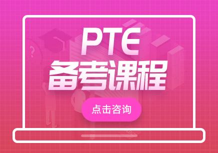北京PTE线上专业辅导
