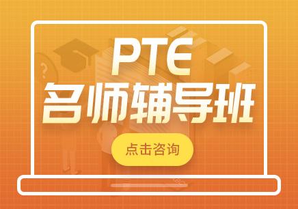 北京PTE线上课程