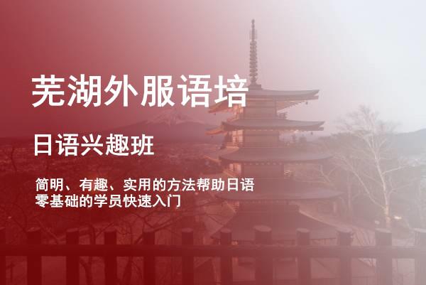 镜湖区基础日语学习-地址-电话