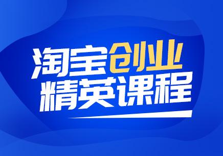 深圳淘宝运营教育班哪家好