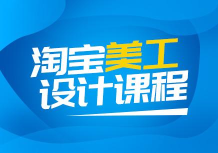 深圳淘宝运营学习班推荐