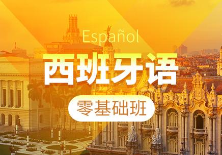 零基础西班牙语直播课