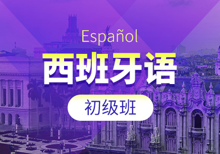天津一對一西班牙語培訓