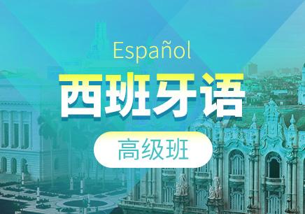 西班牙語在線互動直播網課