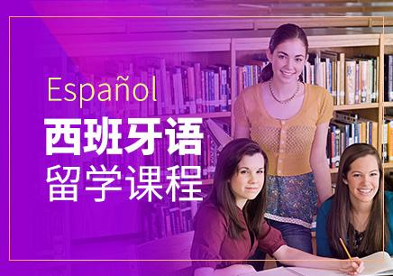 西班牙語在線教學