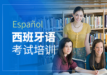 北京在线西语口语辅导