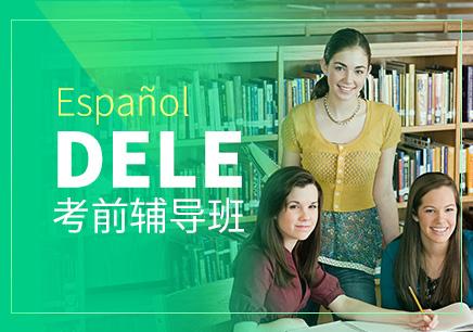 广州C1西班牙语培训班