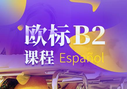 北京西班牙语学习一对一班