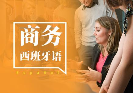 珠海商务西语培训_西语培训机构_欧风小语种