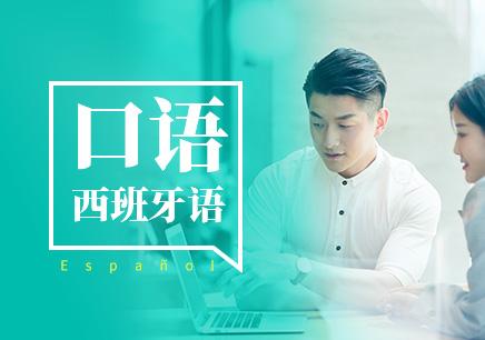 北京西班牙语口语提升培训