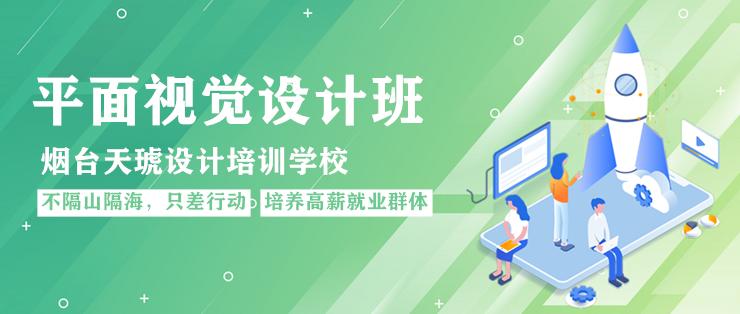 南京广告平面设计师培训