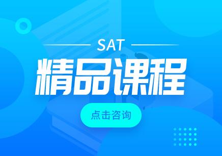 上海SAT2辅导班