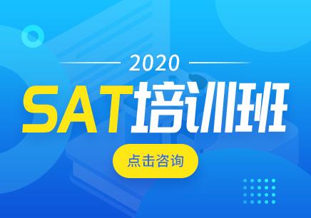 北京SAT课程辅导培训班