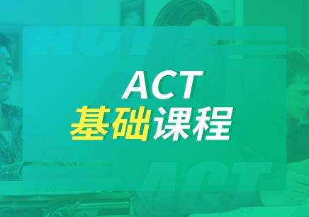 珠海ACT基礎課程班