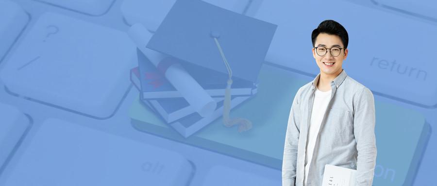 芜湖成人高考考试培训