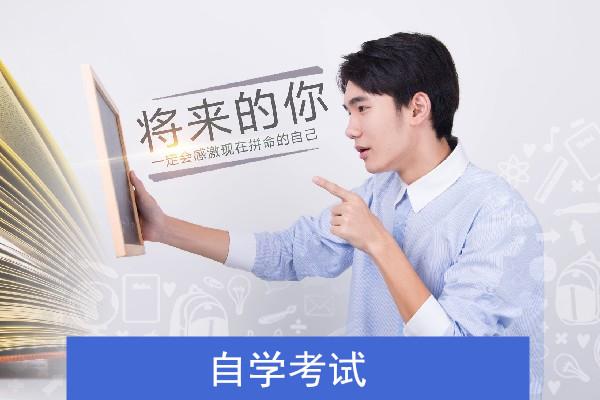 芜湖成人高考教育