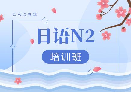 日语培训班