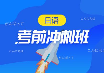 武汉高考日语在线网投平台app