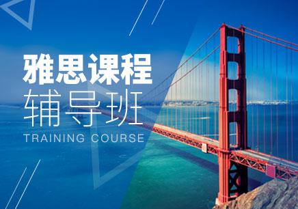 海口雅思基礎段培訓課程