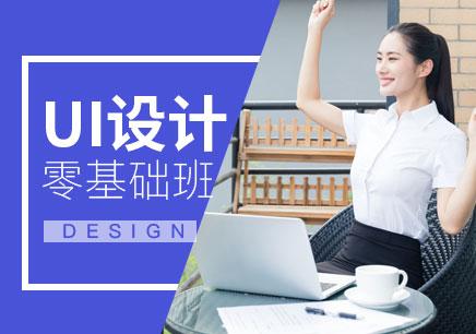 芜湖学ui开发培训