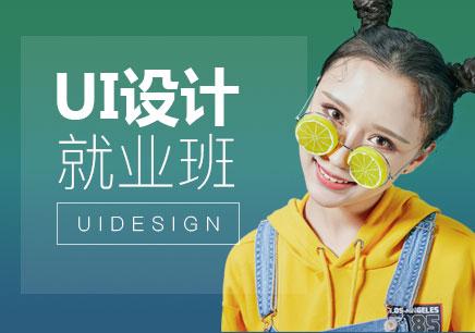 天津ui設計培訓推薦