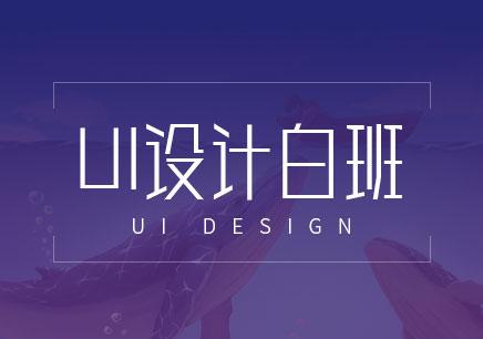 苏州UI设计高级培训