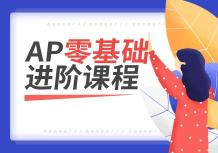 南京ap考试辅导班