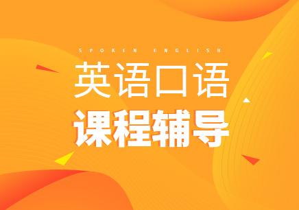 南京英语口语培训一般多少钱
