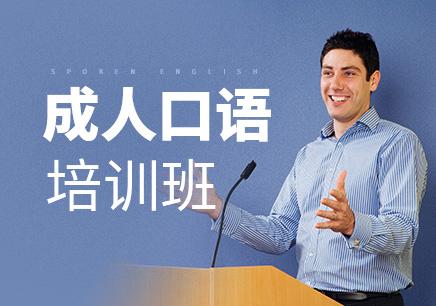 天津英语口语在线辅导