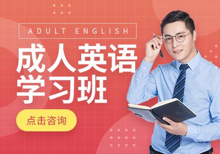成人英语零基础培训