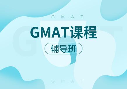 上海澳际GMAT考试培训课程