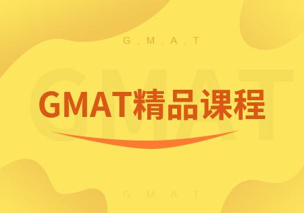 苏州GMAT直通车课程
