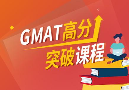 珠海GMAT高分培訓課程