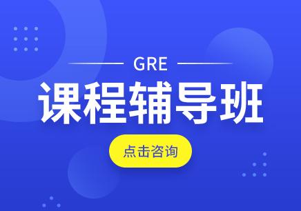 珠海GRE320+全程培训班