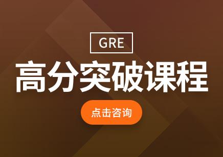 上海澳际GRE考试培训课程