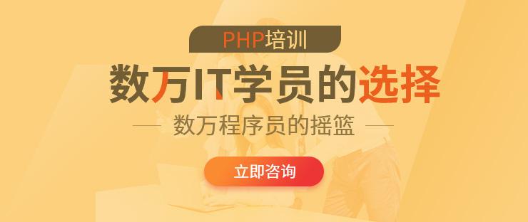 上海PHP高级课程推荐