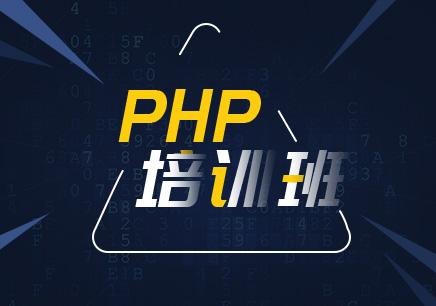 广州学习PHP培训课程