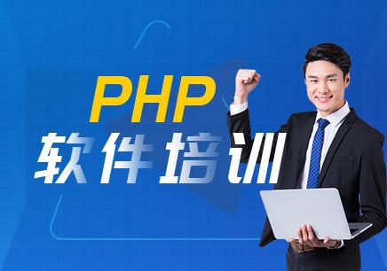 广州PHP网站基础培训多少钱