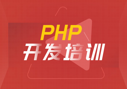 广州PHP培训课程