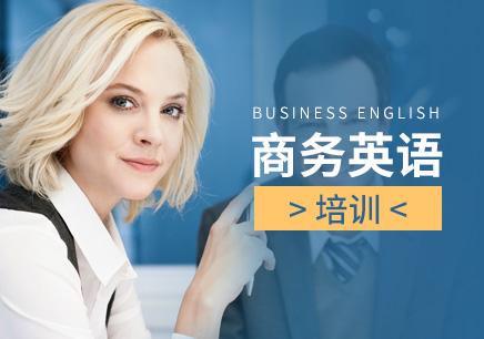南京十大商务英语培训机构学习