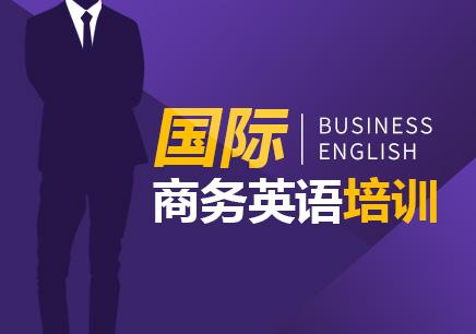 北京英语培训机构价格